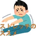 今月のストレッチ№27 ストレッチのコツ~その3~