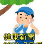 健康新聞~7月号~