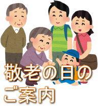 月刊!中本整骨鍼灸院2019~9月号~