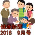 健康新聞~9月号~