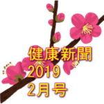 健康新聞2019~2月号~