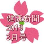 健康新聞 2019~3月号~