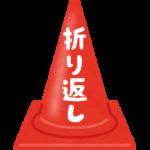 ソワレ中本整骨鍼灸院2019☆彡6月号🌛