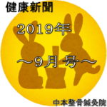 健康新聞2019年~9月号~