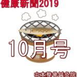 健康新聞2019~10月号~