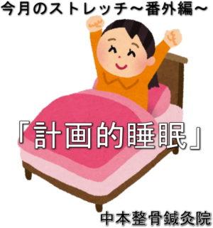 今月のストレッチ 番外編「計画的睡眠」