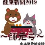 健康新聞2019~師走号~