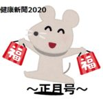 健康新聞2020 ~正月号~