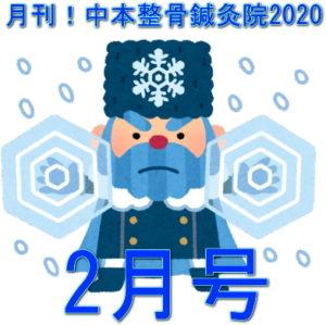 月刊!中本整骨鍼灸院2020~2月号~