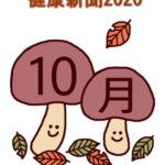 """<span class=""""title"""">健康新聞2020~10月号~</span>"""