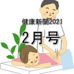 """<span class=""""title"""">健康新聞2021~2月号~</span>"""