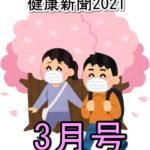 """<span class=""""title"""">健康新聞2021~3月号~</span>"""