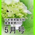 """<span class=""""title"""">健康新聞2021~5月号~</span>"""