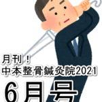 "<span class=""title"">月刊!中本整骨鍼灸院2021~6月号~</span>"