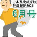 """<span class=""""title"""">健康新聞2021~6月号~</span>"""