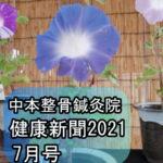 """<span class=""""title"""">健康新聞2021-7月号-</span>"""