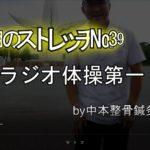 "<span class=""title"">今月のストレッチ№39「ラジオ体操第一」</span>"