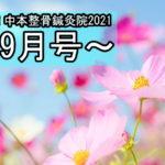 "<span class=""title"">月刊!中本整骨鍼灸院2021~9月号~</span>"