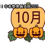 "<span class=""title"">月刊!中本整骨鍼灸院2021~10月号~</span>"